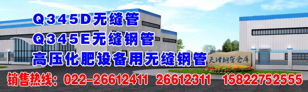 天津宝岭钢管主营16Mn无缝钢管,Q345D无缝钢管,Q345D无缝管,Q345D钢管